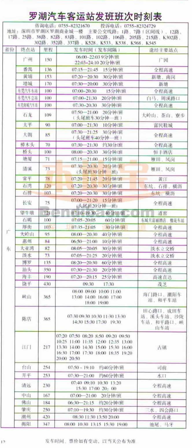 深圳罗湖汽车站时刻表-至广东方向--深圳本地宝