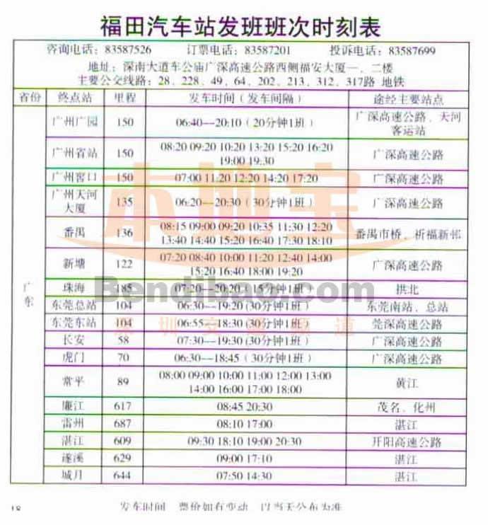 深圳福田汽车站时刻表-至广东方向(1)--深圳本地宝