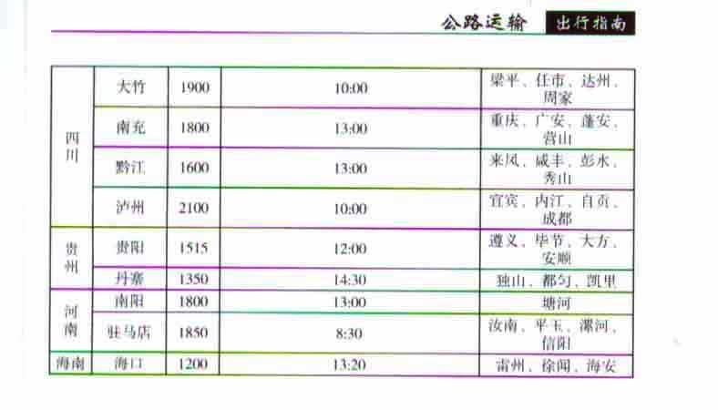 深圳公明汽车站时刻表-至四川